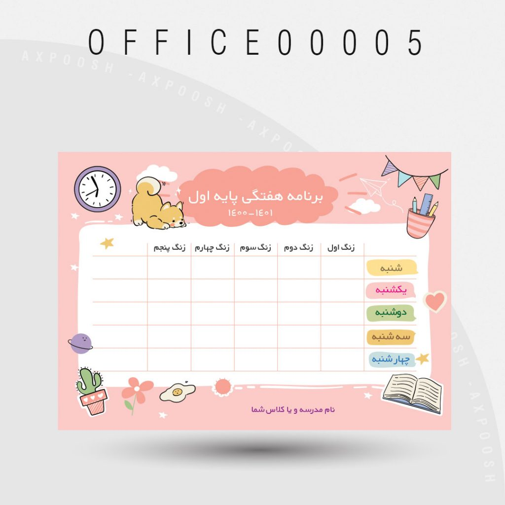 OFFICE00005 1024x1024