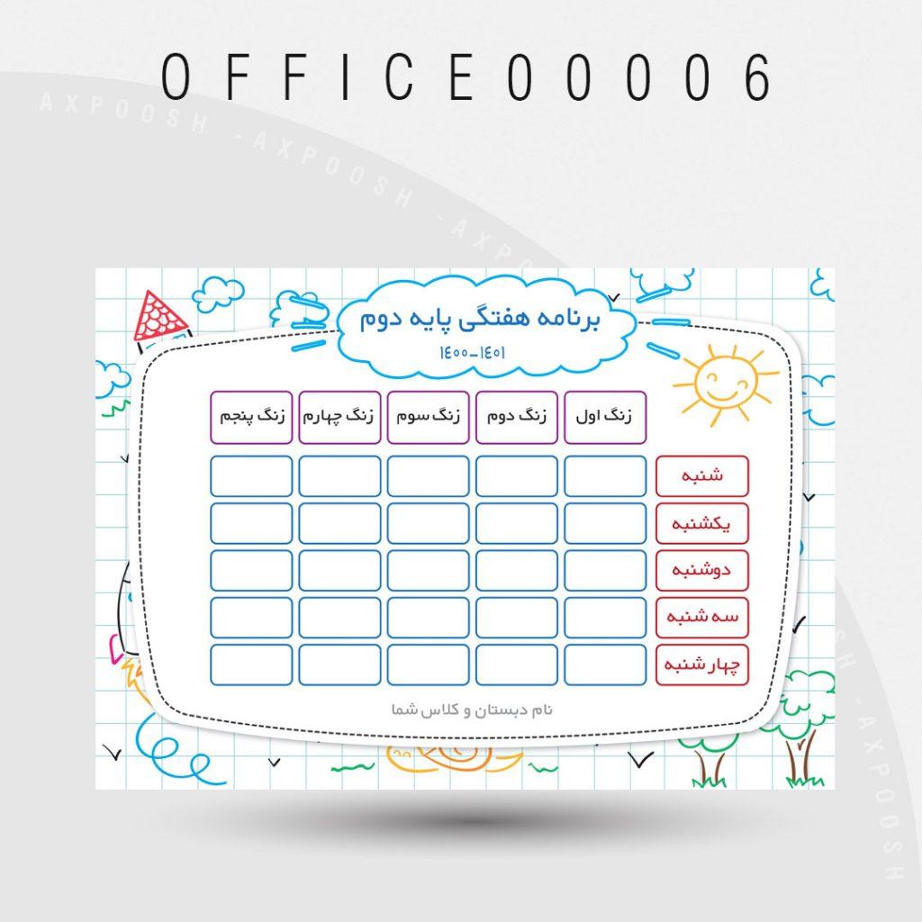 OFFICE00006 1024x1024