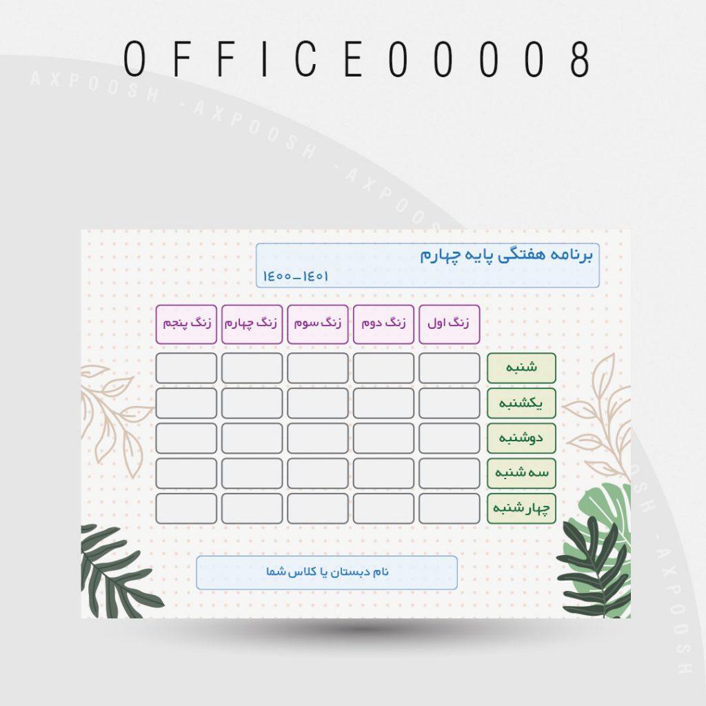 OFFICE00008 1024x1024