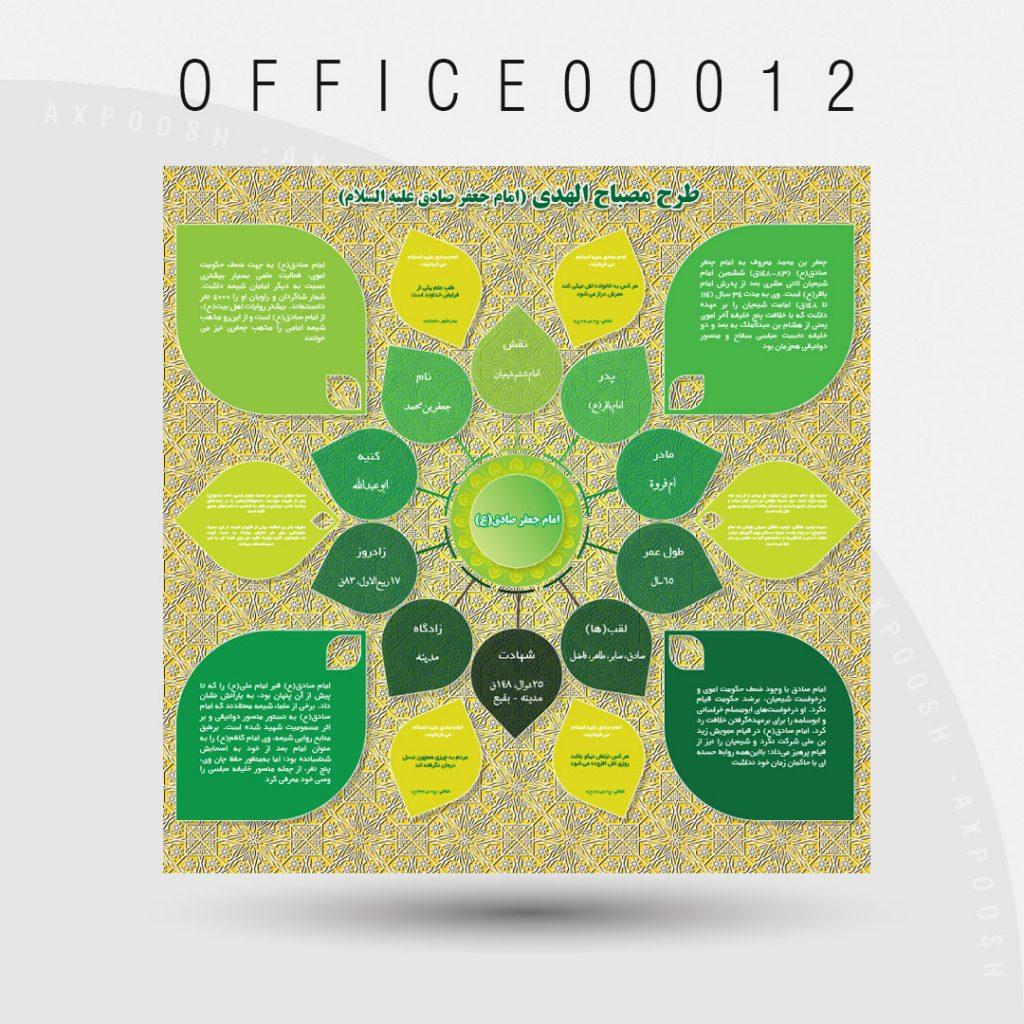 OFFICE00012 1024x1024
